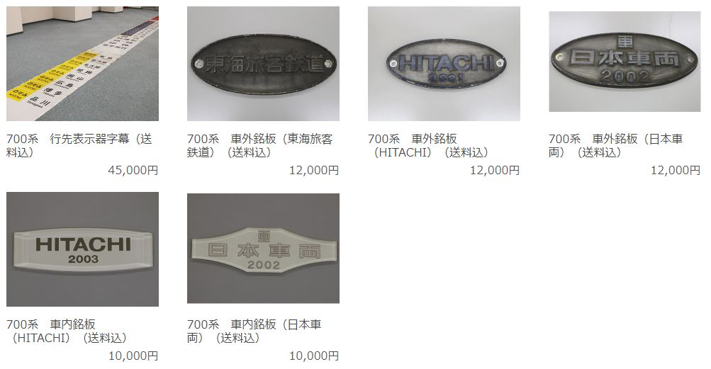 JR東海鉄道倶楽部にて販売された案内表示などの写真