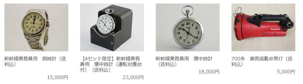 JR東海鉄道倶楽部にて販売された時計など