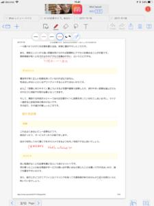 applepencilでPDFに書き込んで校正をしている実例